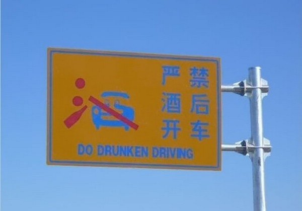 do drink drive sign
