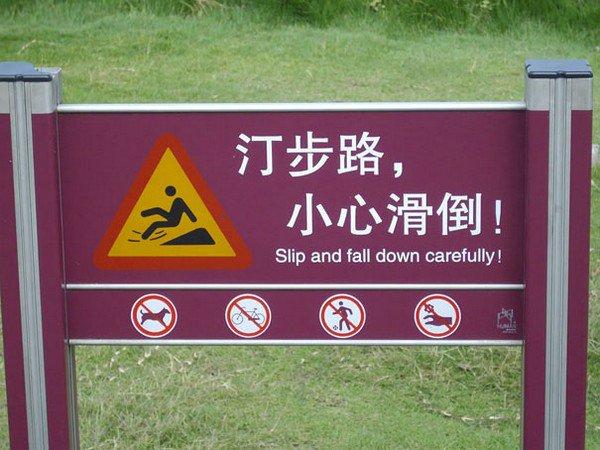 fall carefully sign