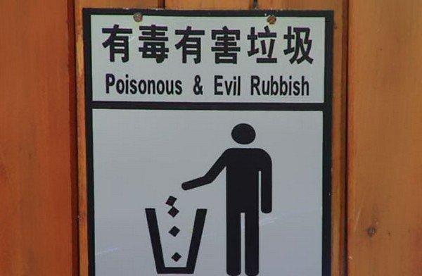 poisonous evil rubbish