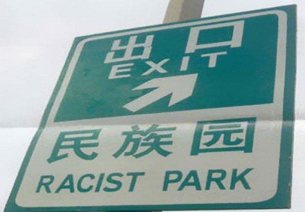 racist park sign