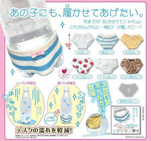 water bottle underwear