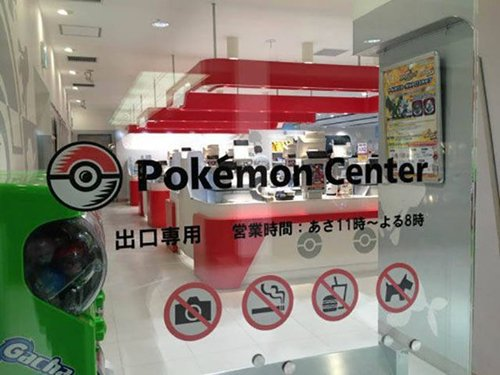 only-in-asia-real-pokemon-center