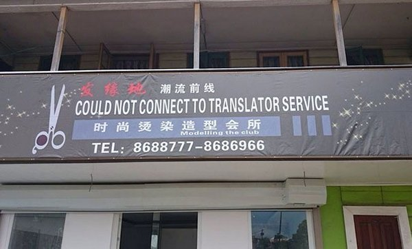 Funny Design Fails could not connect translator