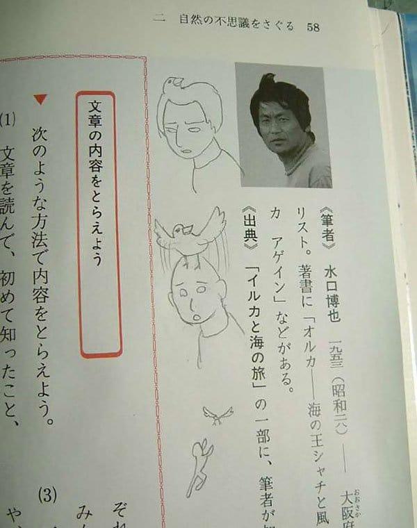 Genius Textbook Vandalism hair flying away