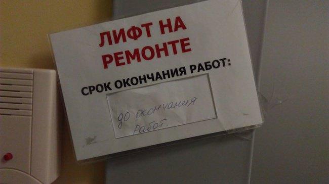 elevator-repair-deadline-of-completion-absurd-people