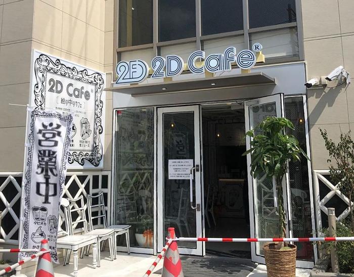 tokyo 2d cafe entrance