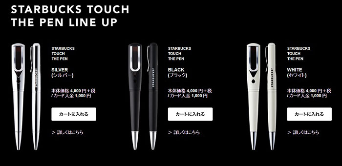 Starbucks Touch The Pen Color Variants