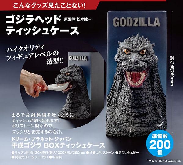 Japanese ad for the Godzilla tissue dispenser