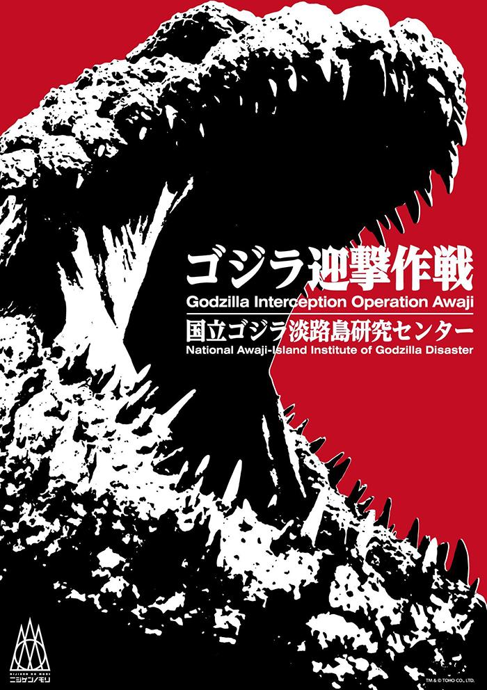godzilla interception operation awaji poster