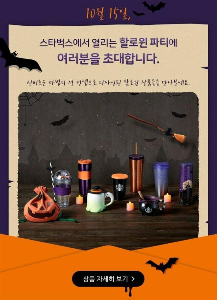 starbucks korea 2019 halloween merchandise
